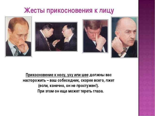 Жесты прикосновения к лицу Прикосновение к носу, уху или шее должны вас насто...
