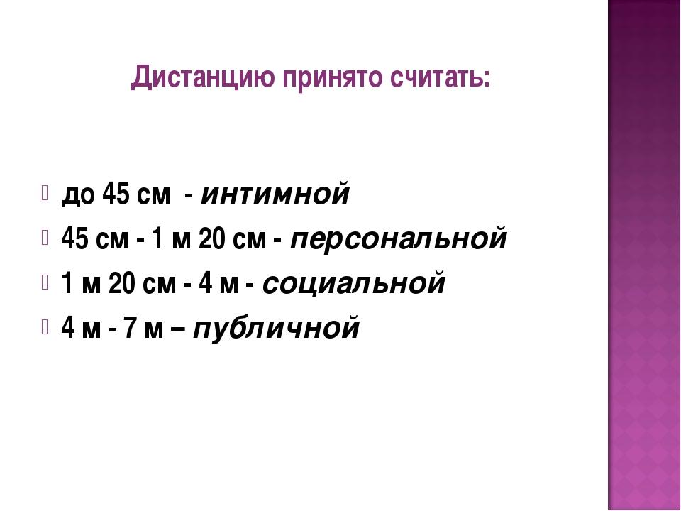 Дистанцию принято считать: до 45 см - интимной 45 см - 1 м 20 см - персональн...