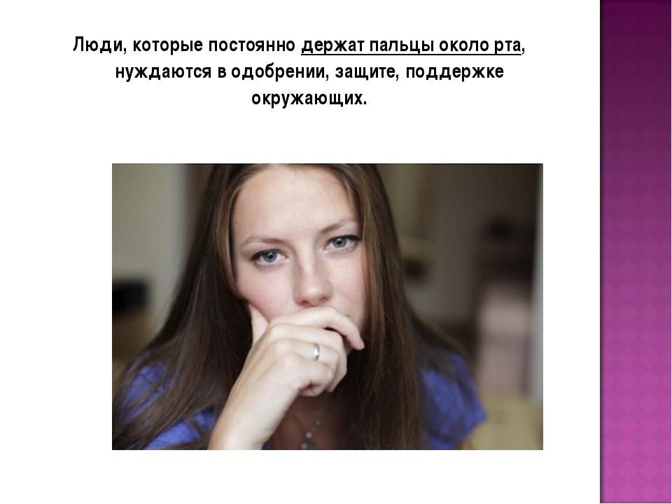Люди, которые постоянно держат пальцы около рта, нуждаются в одобрении, защит...
