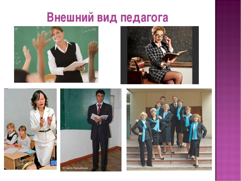 Внешний вид педагога