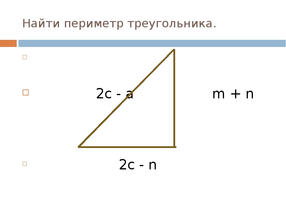 Найти периметр треугольника. 2с - а m + n 2c - n