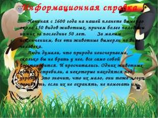 Начиная с 1600 года на нашей планете вымерло около 150 видов животных, приче