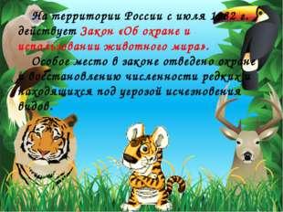 На территории России с июля 1982 г. действует Закон «Об охране и использован