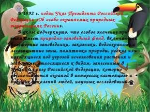 В 1992 г. издан Указ Президента Российской Федерации «Об особо охраняемых пр