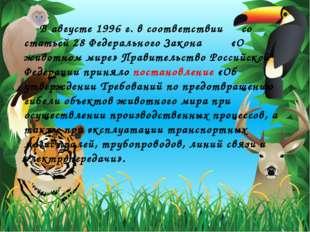 В августе 1996 г. в соответствии со статьей 28 Федерального Закона «О животн