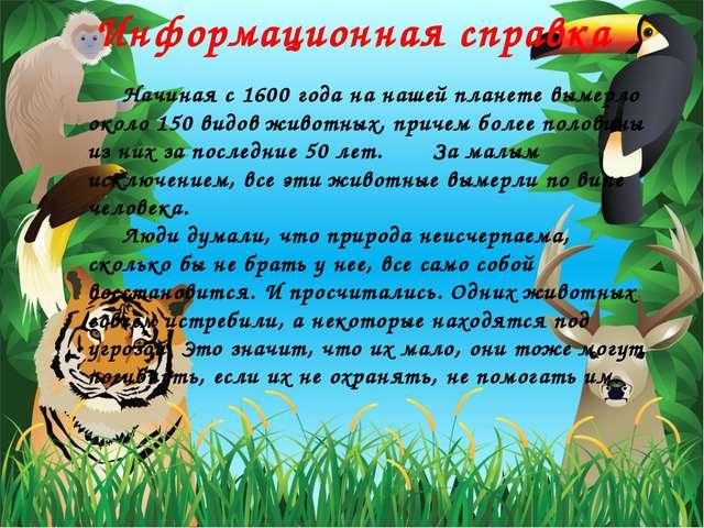 Начиная с 1600 года на нашей планете вымерло около 150 видов животных, приче...