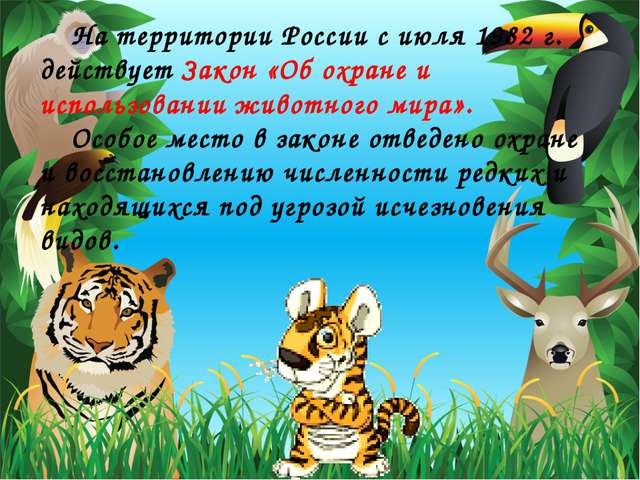 На территории России с июля 1982 г. действует Закон «Об охране и использован...