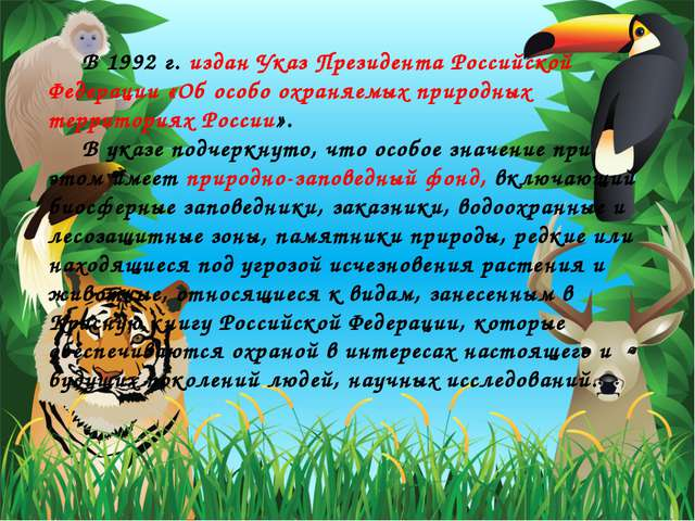 В 1992 г. издан Указ Президента Российской Федерации «Об особо охраняемых пр...