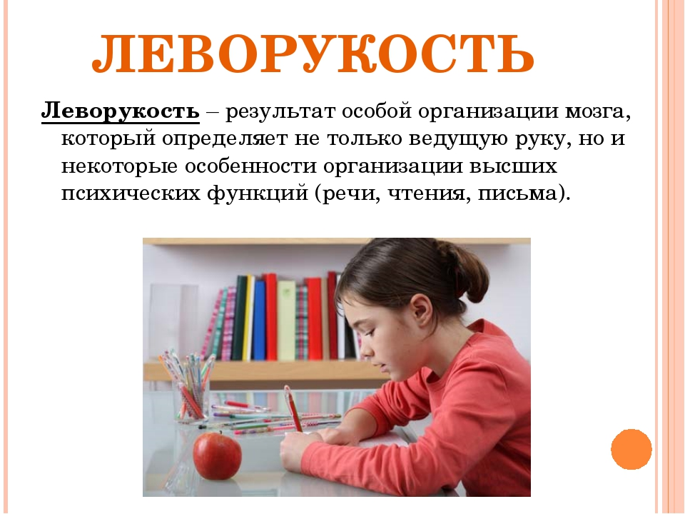 ЛЕВОРУКОСТЬ Леворукость – результат особой организации мозга, который определ...
