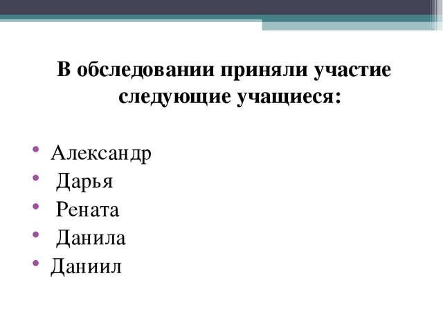 В обследовании приняли участие следующие учащиеся: Александр Дарья Рената Да...