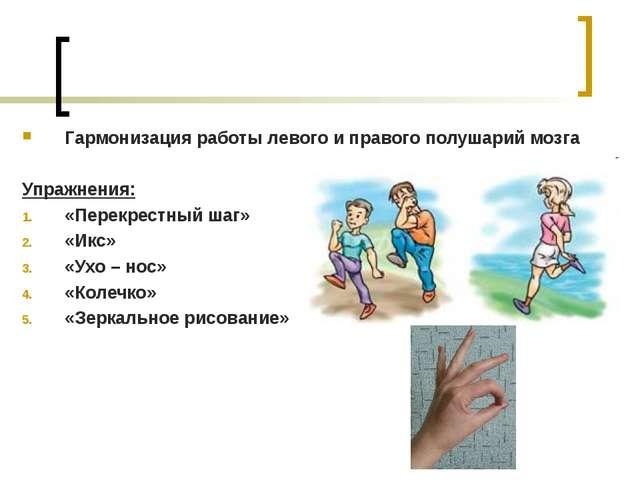 Гармонизация работы левого и правого полушарий мозга Упражнения: «Перекрестны...