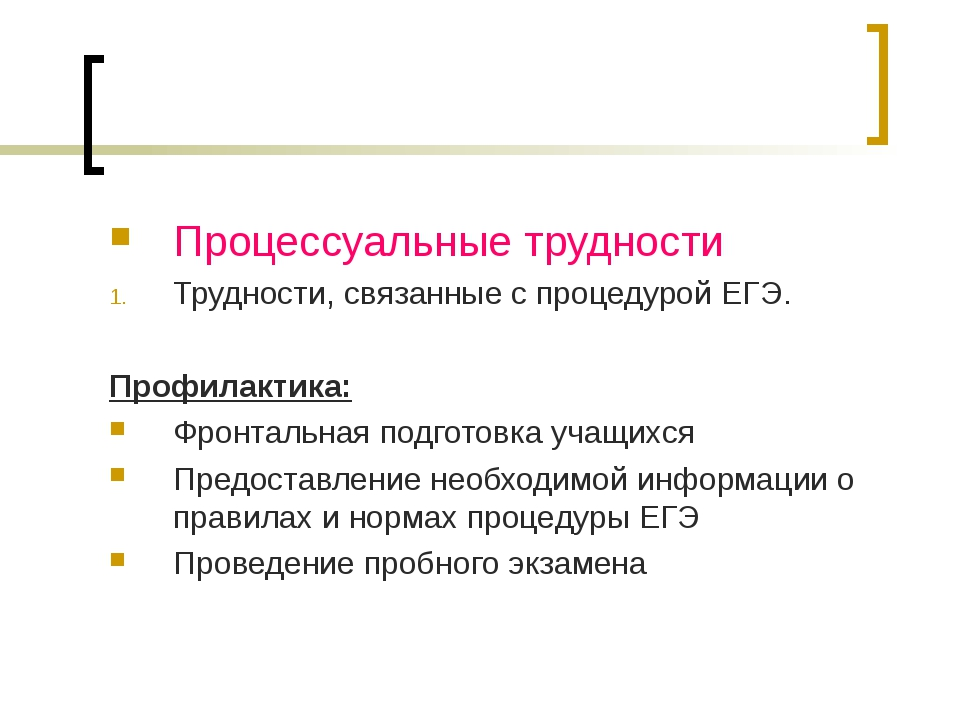 Процессуальные трудности Трудности, связанные с процедурой ЕГЭ. Профилактика:...