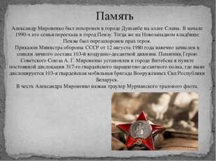 Память Александр Мироненко был похоронен в городе Душанбе на аллее Славы. В н
