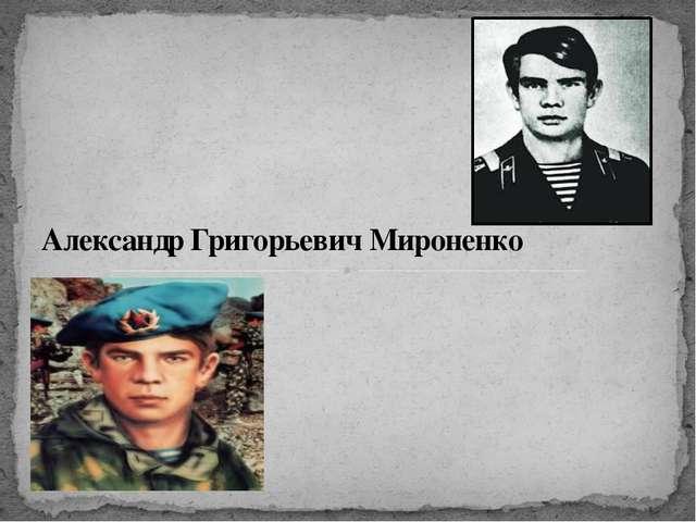 Александр Григорьевич Мироненко