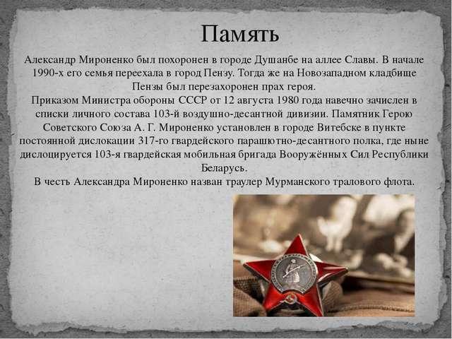 Память Александр Мироненко был похоронен в городе Душанбе на аллее Славы. В н...