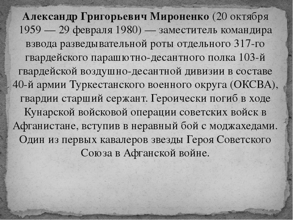Александр Григорьевич Мироненко(20 октября 1959 — 29 февраля 1980) — замест...