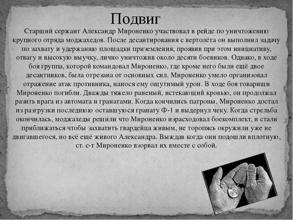 Подвиг Старший сержант Александр Мироненко участвовал в рейде по уничтожению...