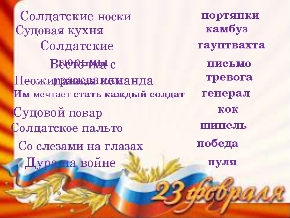Солдатские носки портянки Судовая кухня камбуз Солдатские тюрьмы гауптвахта В...