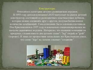 Конструкторы. Относятся к категории детских развивающих игрушек. В 1955 году