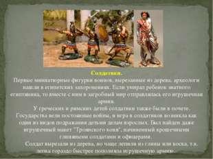 Солдатики. Первые миниатюрные фигурки воинов, вырезанные из дерева, археологи