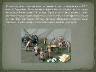 Солдатики, как относительно доступные игрушки появились в XVIII веке в Герма