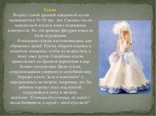 Куклы. Возраст самой древней найденной куклы оценивается в 30-35 тыс. лет. Сд