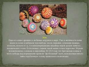 Мяч. Одна из самых древних и любимых игрушек в мире. Уже в античности мячи ши