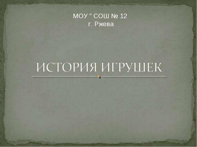 """МОУ """" СОШ № 12 г. Ржева"""