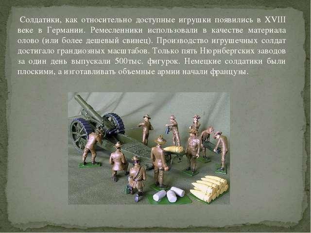 Солдатики, как относительно доступные игрушки появились в XVIII веке в Герма...
