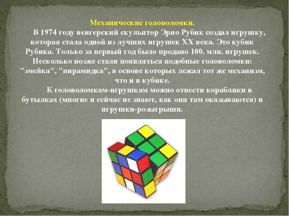 Механические головоломки. В 1974 году венгерский скульптор Эрно Рубик создал...