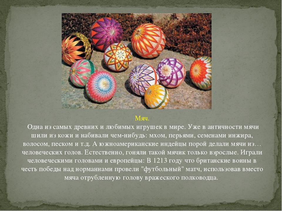 Мяч. Одна из самых древних и любимых игрушек в мире. Уже в античности мячи ши...