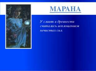 У славян в древности считалась воплощением нечистых сил. МАРАНА