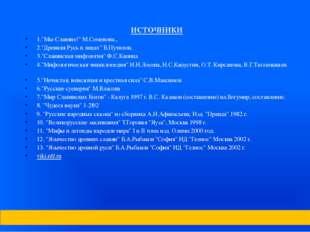 """ИСТОЧНИКИ 1.""""Мы-Славяне!"""" М.Семенова., 2.""""Древняя Русь в лицах"""" Б.Путилов, 3"""