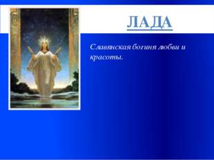 Славянская богиня любви и красоты. ЛАДА