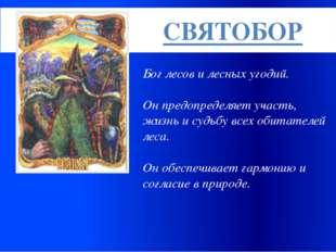 Бог лесов и лесных угодий. Он предопределяет участь, жизнь и судьбу всех оби