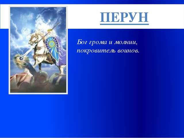 Бог грома и молнии, покровитель воинов. ПЕРУН
