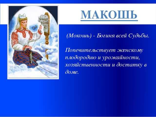 (Мокошь) - Богиня всей Судьбы. Попечительствует женскому плодородию и урожай...