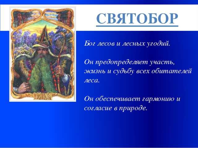 Бог лесов и лесных угодий. Он предопределяет участь, жизнь и судьбу всех оби...