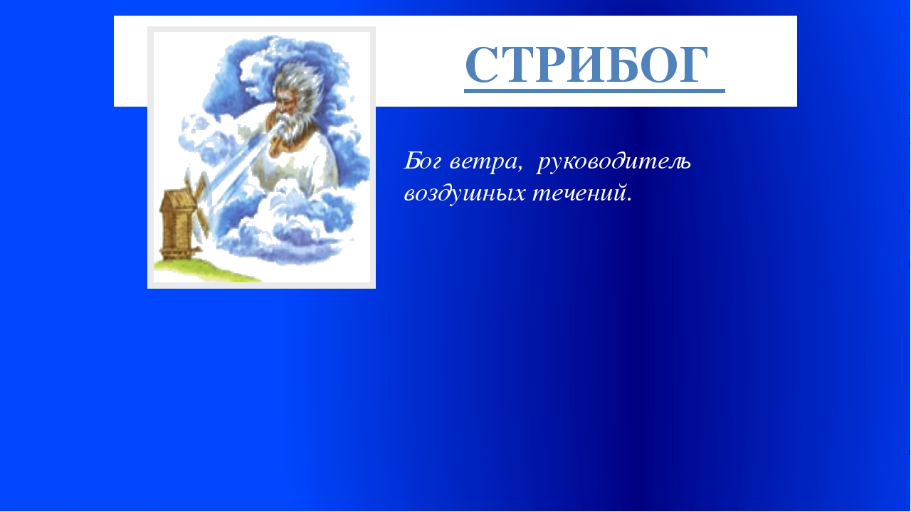 Бог ветра, руководитель воздушных течений. СТРИБОГ
