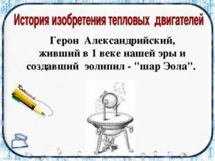 """Герон Александрийский, живший в 1 веке нашей эры и создавший эолипил - """"шар"""