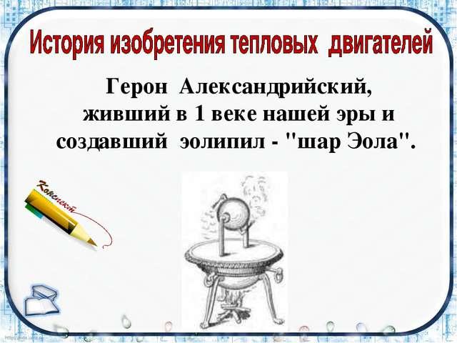 """Герон Александрийский, живший в 1 веке нашей эры и создавший эолипил - """"шар..."""