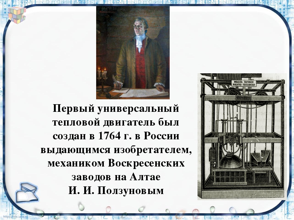 Первый универсальный тепловой двигатель был создан в 1764 г. в России выдающи...