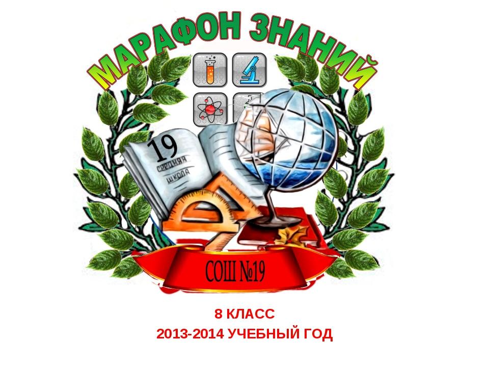 8 КЛАСС 2013-2014 УЧЕБНЫЙ ГОД