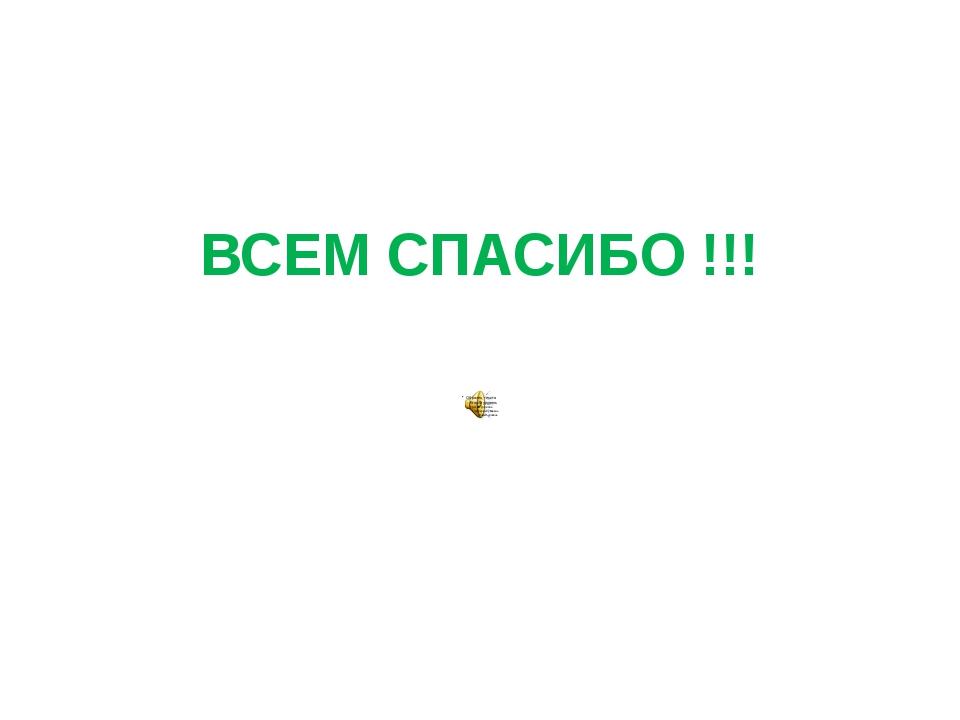 ВСЕМ СПАСИБО !!!
