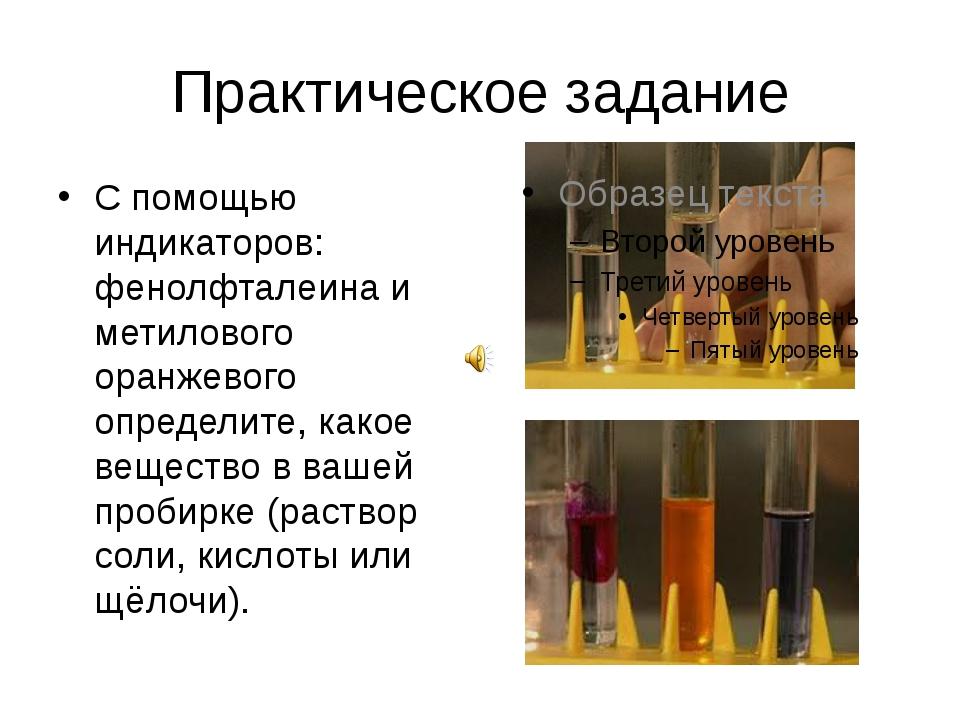 Практическое задание С помощью индикаторов: фенолфталеина и метилового оранже...