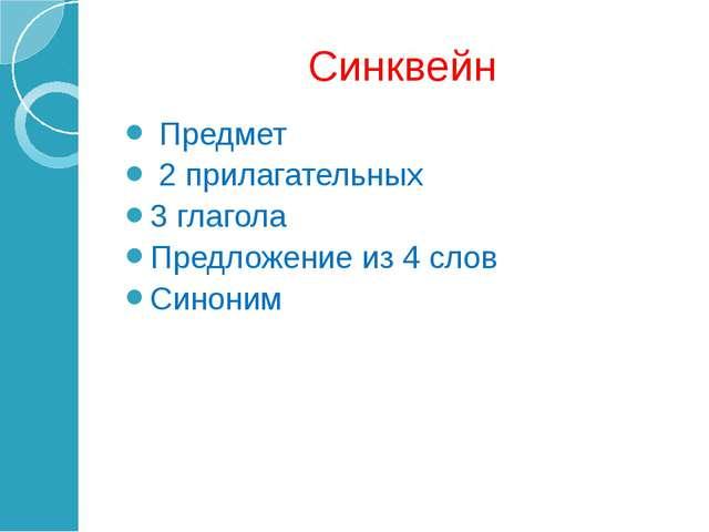 Синквейн Предмет 2 прилагательных 3 глагола Предложение из 4 слов Синоним