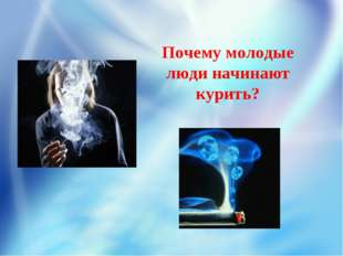 Почему молодые люди начинают курить?