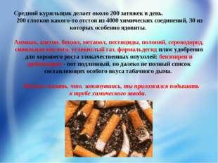Средний курильщик делает около 200 затяжек в день. 200 глотков какого-то отс