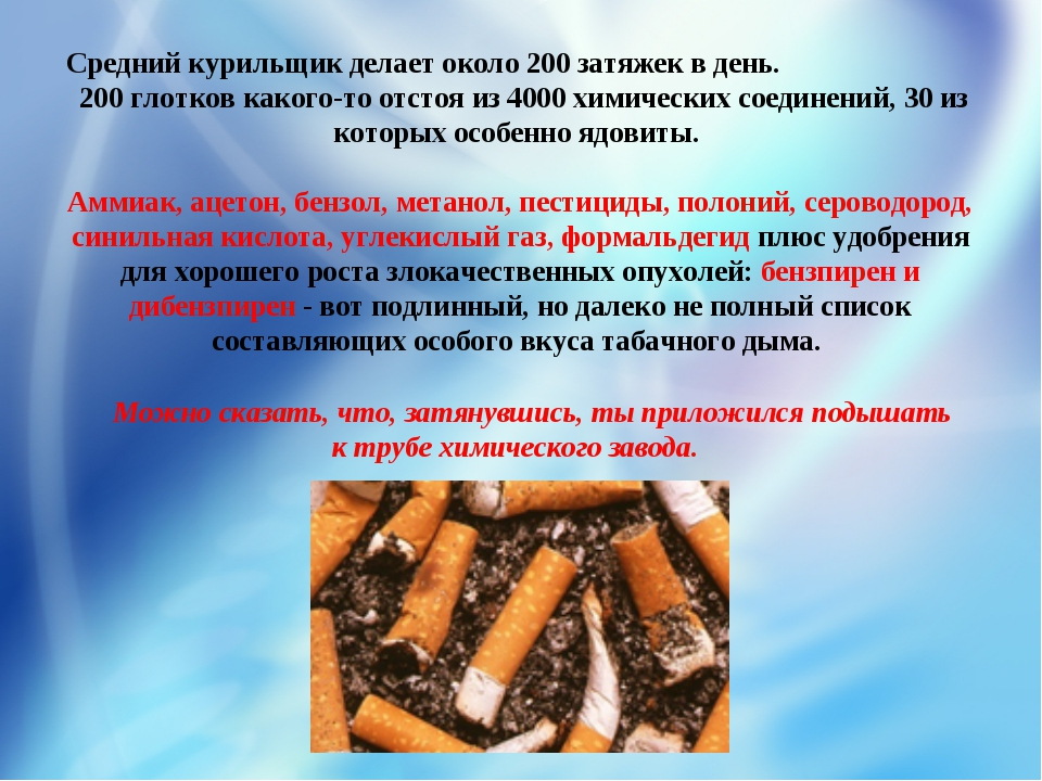 Средний курильщик делает около 200 затяжек в день. 200 глотков какого-то отс...