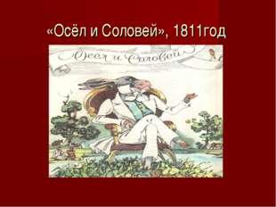 «Осёл и Соловей», 1811год